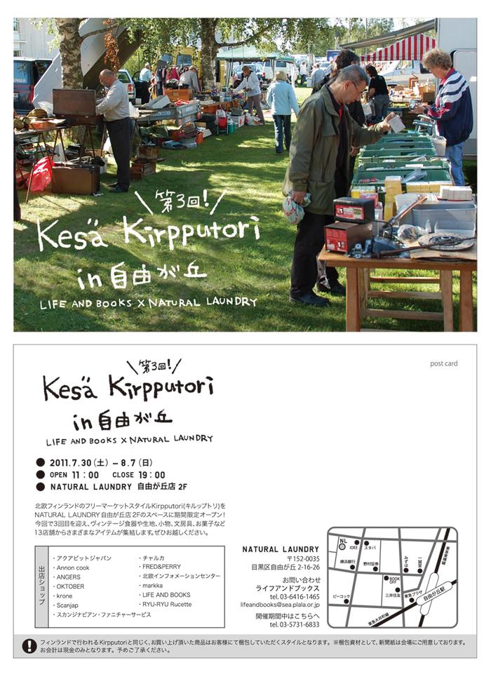 Kesa_Kirpputori_2011