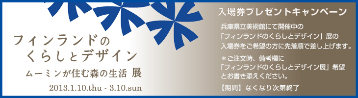 Present_20130131