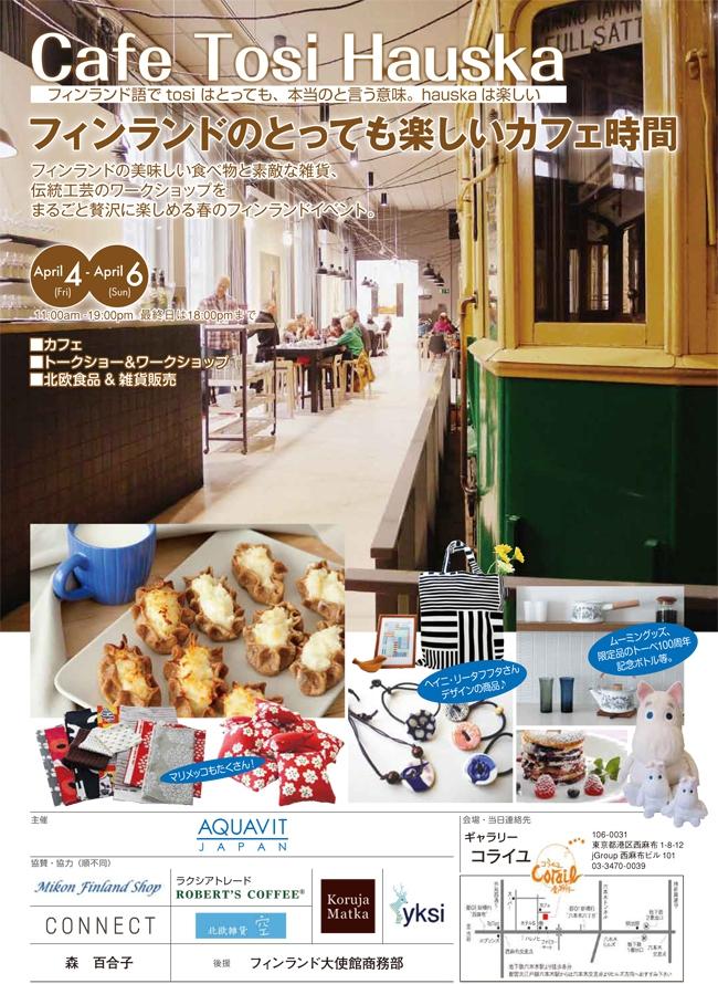 CafeToshiHauska_chirashi-1