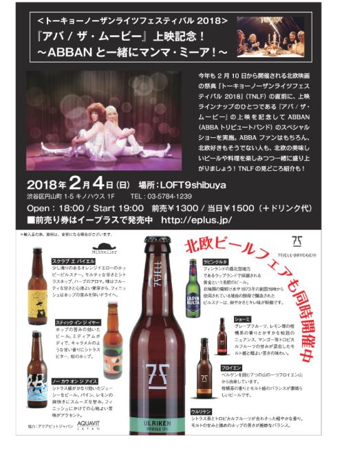 ビールフェア+ABBAN;ABBA-001