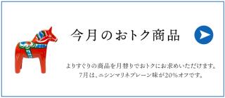 TOP_monthotoku730x320_07